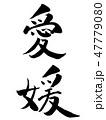 愛媛 和 筆文字のイラスト 47779080