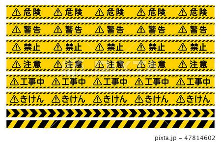 """「危険」「警告」「禁止」「注意」「工事中」「きけん」看板 """"Keep Out"""" """"No Parkin 47814602"""