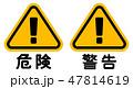 警告 危険 看板のイラスト 47814619