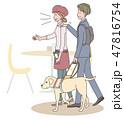 日本ユニバーサルマナー協会監修素材 視覚障害者 47816754