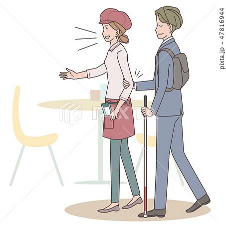 日本ユニバーサルマナー協会監修素材 視覚障害者 47816944