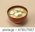 味噌汁 47817567