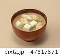 味噌汁 47817571