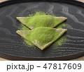 生八つ橋 抹茶味 和菓子の写真 47817609