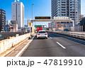 《東京都》首都高速・車載撮影 47819910