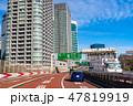 《東京都》首都高速・車載撮影 47819919