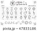 ベクター イラスト デザイン ai 手描き ダーマト 星 占星術 惑星 記号 マーク セット 47833186