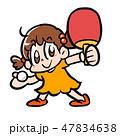 女の子 卓球 ラケットのイラスト 47834638