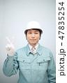 男性 ヘルメット 会社員の写真 47835254