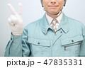 作業員 (業者 メンテナンス 修理 建築 建設 ビジネス 青背景 ブルーバック コピースペース) 47835331