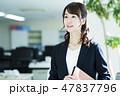ビジネス 女性 オフィスの写真 47837796