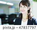 ビジネス 女性 ビジネスウーマンの写真 47837797