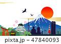 富士山 シンボル 日本のイラスト 47840093