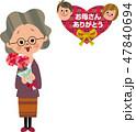 母の日 母親 プレゼントのイラスト 47840694