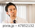 たばこ 喫煙 タバコの写真 47852132