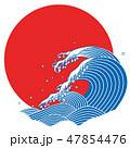 海 波 大波のイラスト 47854476