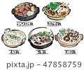 ベクター 食べ物 鍋のイラスト 47858759