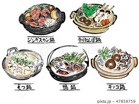 なべ物 鍋物 種類別 集合 手描き 手書き 筆 変わり鍋 47858759