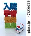 CG 3D イラスト 立体 デザイン 車 救急車 医療 病院 保険 入院 手術 退院 通院 47859933