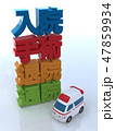 CG 3D イラスト 立体 デザイン 車 救急車 医療 病院 保険 入院 手術 退院 通院 47859934