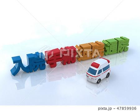 CG 3D イラスト 立体 デザイン 車 救急車 医療 病院 保険 入院 手術 退院 通院 47859936