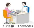 日本ユニバーサルマナー協会監修素材視覚障害者ブレイルメモ 47860963