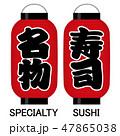 名物 寿司 赤提灯のイラスト 47865038