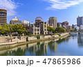 原爆ドーム 広島 世界遺産の写真 47865986