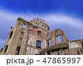 原爆ドーム 広島 世界遺産の写真 47865997