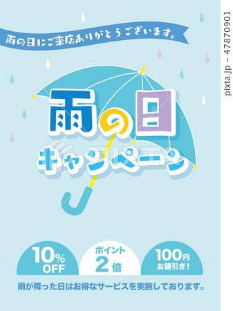 雨の日キャンペーン POP  チラシ 47870901