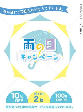 雨の日キャンペーン POP  チラシ 47870903