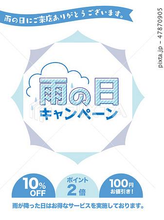 雨の日 キャンペーン POP  チラシ 47870905