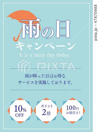 雨の日 キャンペーン POP  チラシ 47870988