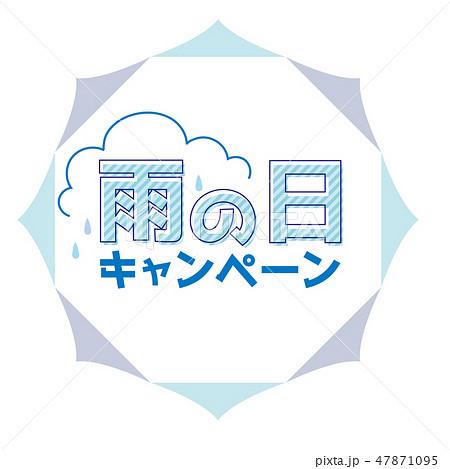 雨の日 キャンペーン POP  チラシ 47871095