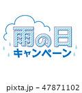 雨の日 雨の日キャンペーン キャンペーンのイラスト 47871102