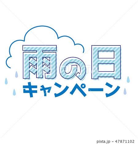 雨の日 キャンペーン POP  チラシ 47871102