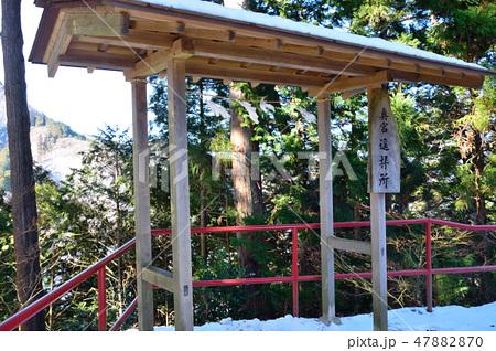 <御岳山> 武蔵御嶽神社 奥宮遥拝所(大口真神社の社殿後方) 東京都青梅市御岳山 47882870