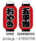 おやき 五平餅 赤提灯のイラスト 47890706