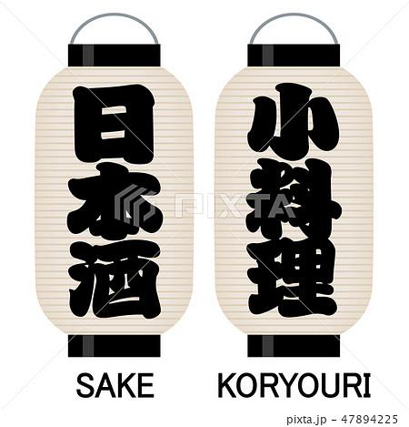 「日本酒」「小料理」看板の提灯 47894225
