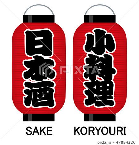 「日本酒」「小料理」看板の赤提灯 47894226