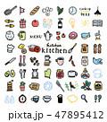 クッキング キッチン アイコン イラスト セット 47895412