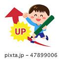 ガッツポーズ 子供 成績アップのイラスト 47899006