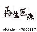 再生医療 筆文字 習字のイラスト 47909537