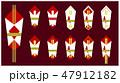 アイコン のし ベクターのイラスト 47912182