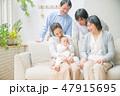 3世代家族 家族団らん 47915695