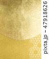 青海波 紗綾形 和柄のイラスト 47918626