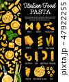 パスタ イタリアン イタリア風のイラスト 47922255