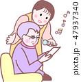 おばあちゃん レクリェーション 歌 カラオケ 47937340