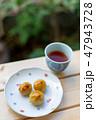 芋 お茶 紅茶の写真 47943728