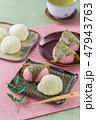 菓子 お菓子 茶の写真 47943763